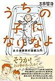 うちの子になりなよ (ある漫画家の里親入門) / 古泉智浩 のシリーズ情報を見る