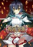 戦国†恋姫 ~乙女絢爛☆戦国絵巻~ ビジュアルファンブック (TECHGIAN STYLE)