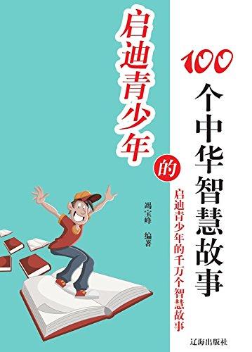 『启迪青少年的100个中华智慧故事 (Chinese Edition)』のトップ画像