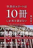 「世界のエリートは10冊しか本を読まない」鳩山 玲人