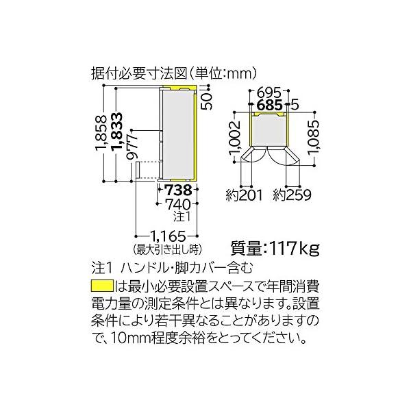 日立 真空チルド 冷蔵庫 ラグジュアリーWXシ...の紹介画像2