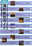 海外赴任ガイド〈2009年度版〉