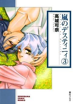 [高城可奈]の嵐のデスティニィ(3) (ソノラマコミック文庫)