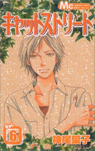 キャットストリート 6 (マーガレットコミックス 別冊マーガレット)