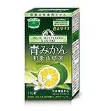 青みかんサプリメント ブルーヘスペロンK 270粒 栄養機能食品