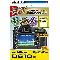 HAKUBA デジタルカメラ液晶保護フィルムMarkII Nikon D610専用 DGF2-D610