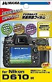 HAKUBAその他 液晶保護フィルム MarkII Nikon D610 専用 液晶保護フィルム MarkII DGF2-D610の画像