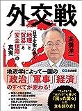 外交戦 ~日本を取り巻く「地理」と「貿易」と「安全保障」の真実~ 画像