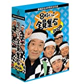 番組誕生40周年記念盤 8時だョ!全員集合2008 DVD-BOX【豪華版】