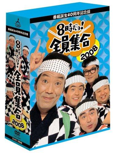 番組誕生40周年記念盤 8時だョ!全員集合2008 DVD-BOX【豪華版】の詳細を見る