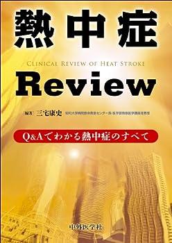熱中症Review―Q&Aでわかる熱中症のすべて