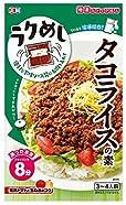 正田醤油 冷凍ストック名人 タコライスの素 130g×5袋