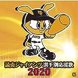読売ジャイアンツ 選手別応援歌2020