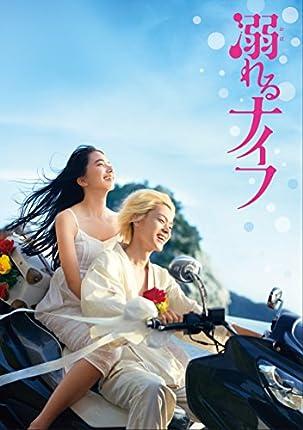 溺れるナイフ コレクターズ・エディション(2枚組) [Blu-ray]