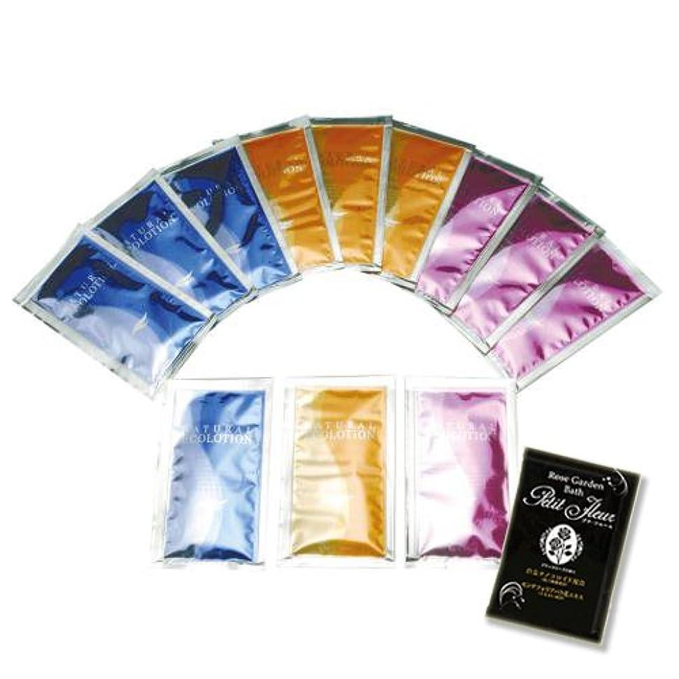 うがい薬円形の年【業務用】 ナチュラルパウチローション20ml 20袋 + 入浴剤(プチフルール)おまけ付き