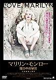 マリリン・モンロー 瞳の中の秘密[DVD]