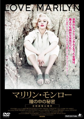 マリリン・モンロー 瞳の中の秘密 [DVD]の詳細を見る