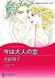 今は大人の恋 (ハーレクインコミックス)