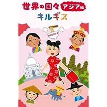 世界の国々 アジア編 キルギス (VIMAGIC BOOKS)