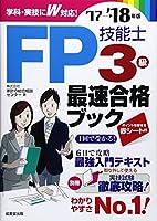 FP技能士3級最速合格ブック〈'17→'18年版〉