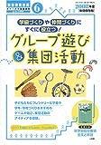 別冊 教育技術 2008年 6月号 [雑誌]