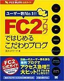 FC2ブログではじめるこだわりブログ FC2 BLOG 公式ガイド