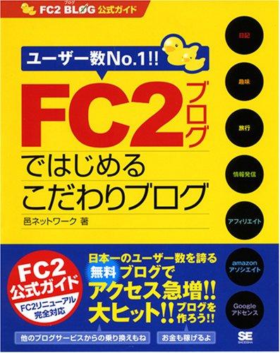 FC2ブログではじめるこだわりブログ FC2 BLOG 公式ガイドの詳細を見る
