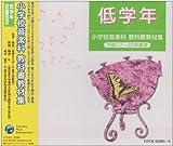 小学校音楽科 教科書 教材集(低学年用)