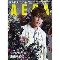 AERA (アエラ) 2018年 11/5 号【表紙:宮野真守】 [雑誌]