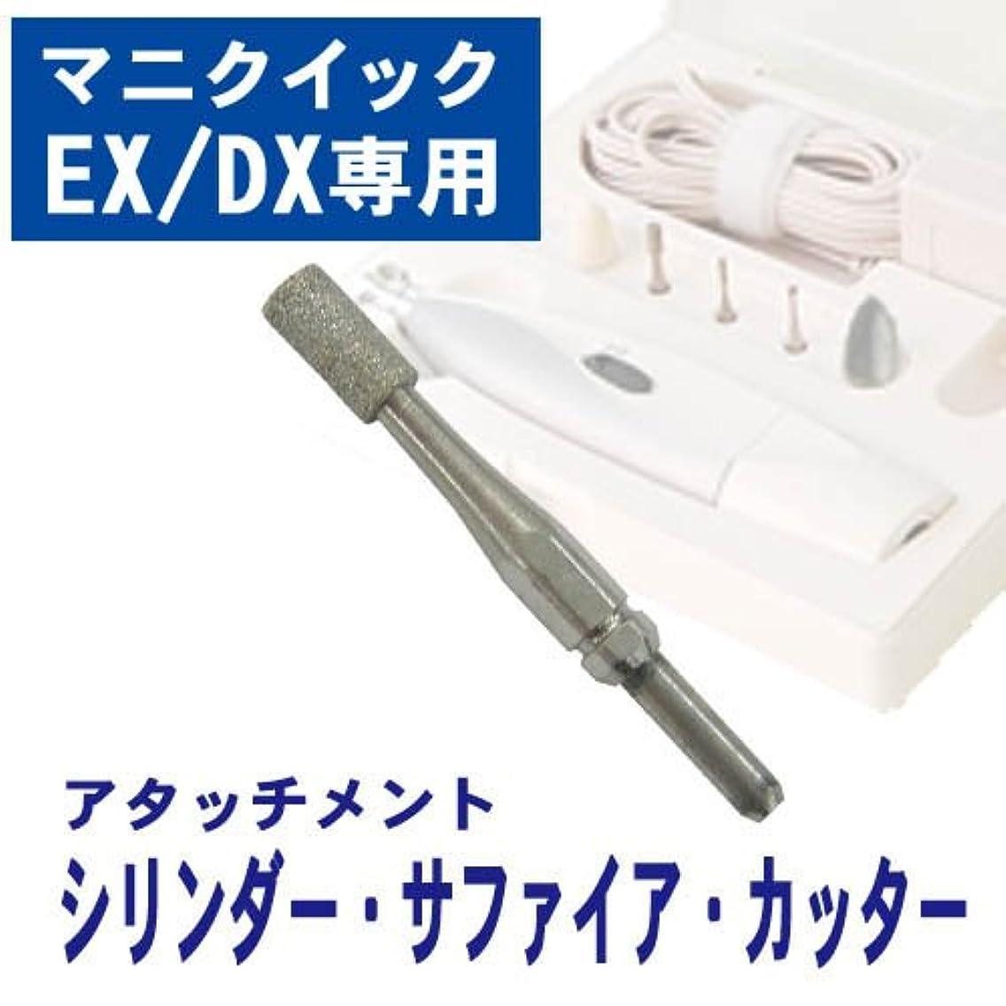 氏一族メトロポリタンマニクイックEX/DX 専用アタッチメント ( シリンダー?サファイア?カッター )