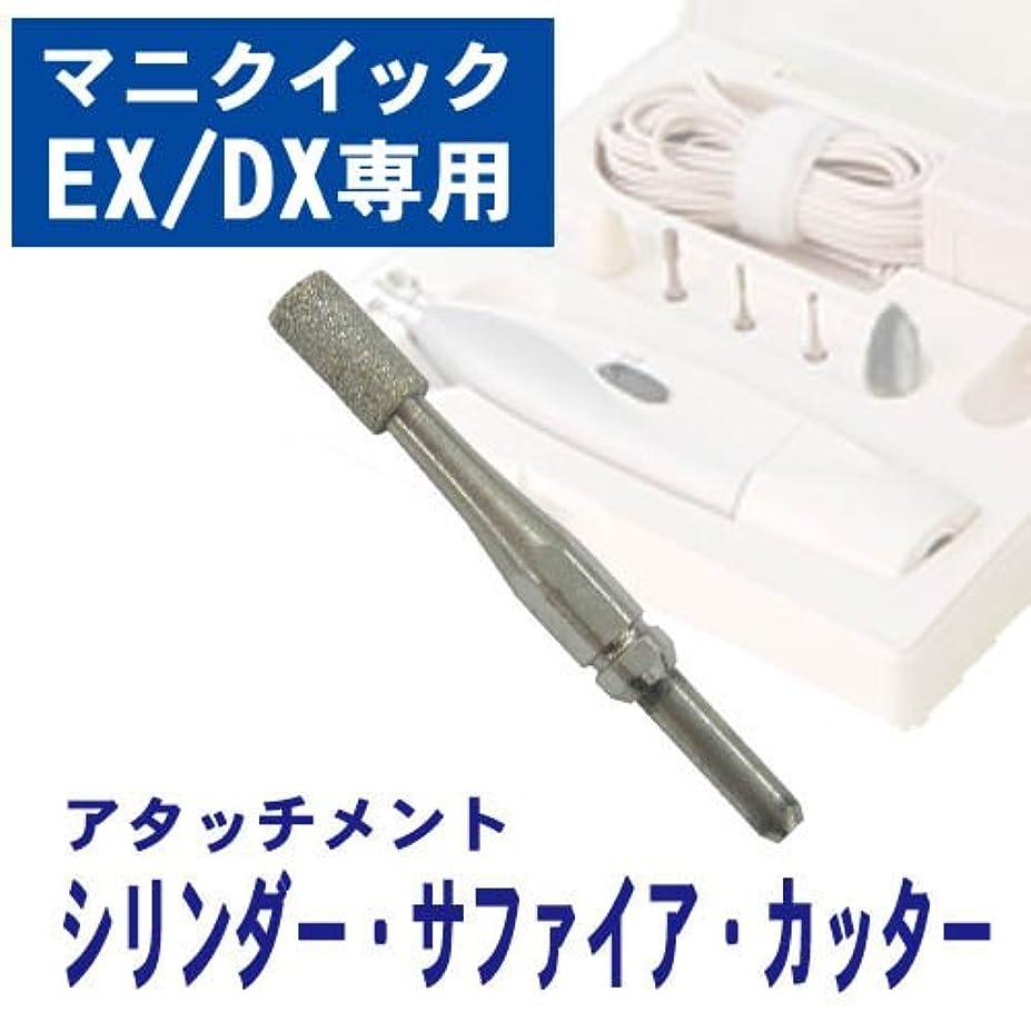 一元化する連鎖意志マニクイックEX/DX 専用アタッチメント ( シリンダー?サファイア?カッター )