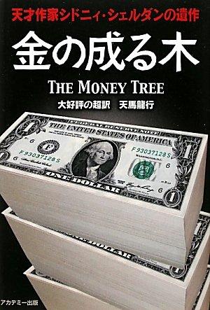 金の成る木の詳細を見る