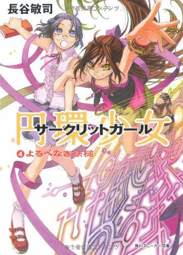 円環少女 (4) よるべなき鉄槌 (角川スニーカー文庫)の詳細を見る