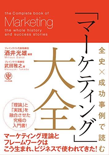 全史×成功事例で読む 「マーケティング」大全の詳細を見る