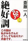 斎藤一人 絶好調 [CD2枚付] 画像