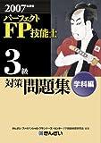 パーフェクトFP技能士3級対策問題集 学科編〈2007年度版〉