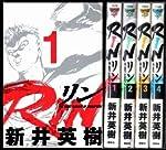 RIN 全4巻完結 [マーケットプレイスコミックセット] [?] by [−] by