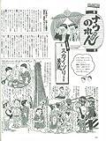 """""""ナウ""""のトリセツ—長い?短い?""""イマどき""""の賞味期限 (ビッグマンスペシャル)"""