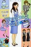 ワーキングピュア / 小山田 容子 のシリーズ情報を見る
