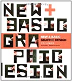 NEW & BASIC GRAPHIC DESIGN デザインの進化形