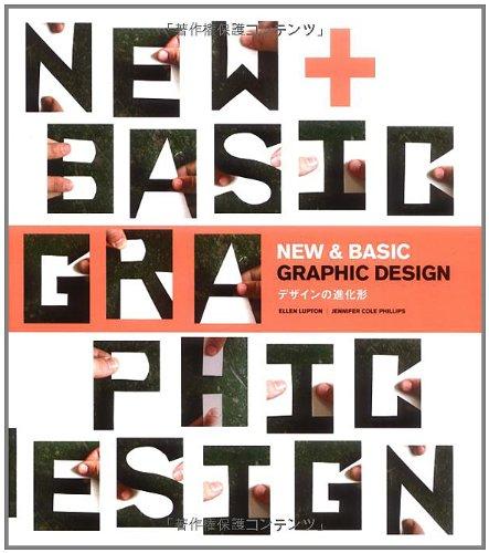 NEW & BASIC GRAPHIC DESIGN デザインの進化形の詳細を見る