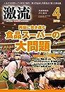 月刊激流2019年04月号 [再編に突き進む 食品スーパーの大問題/各社トップインタビュー]