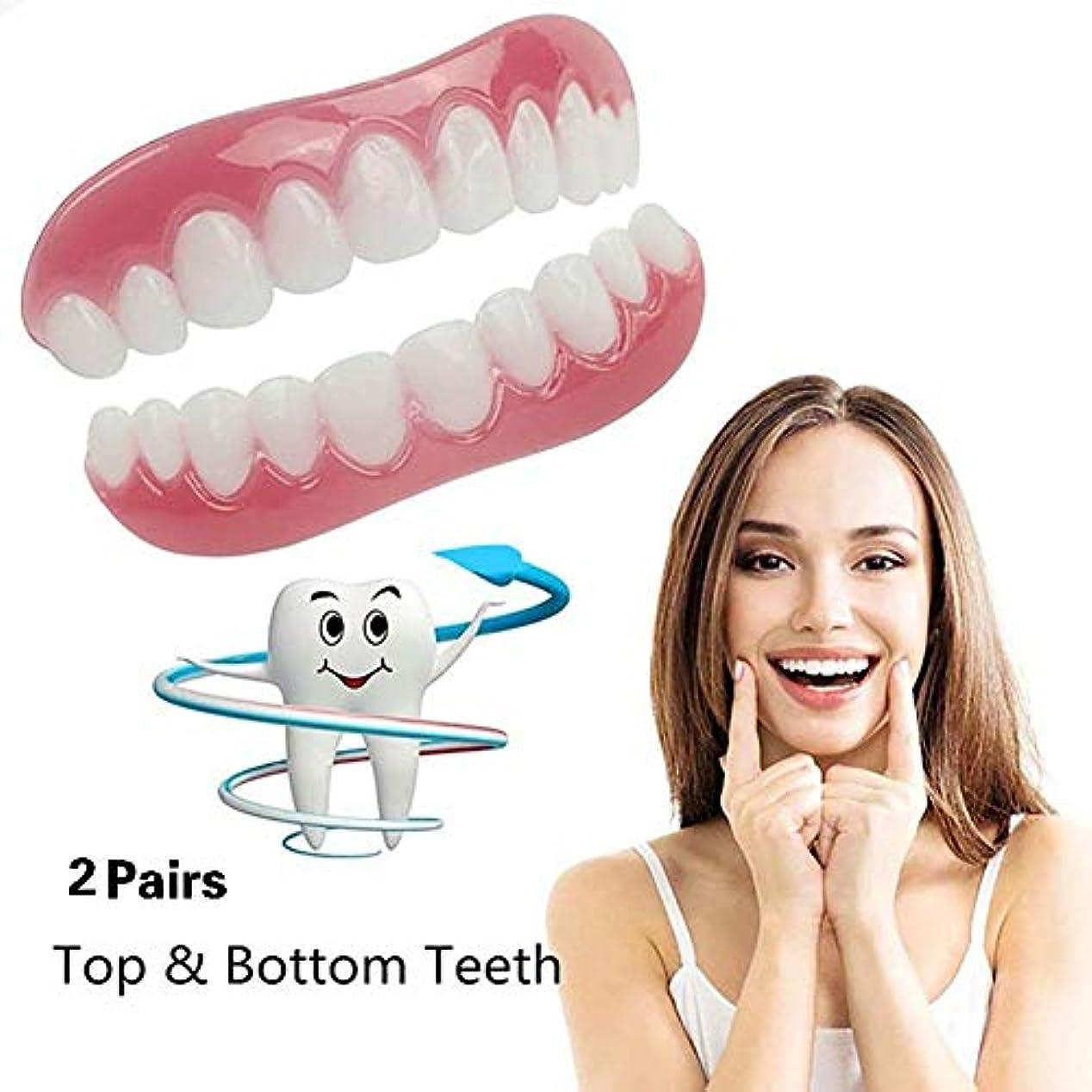 大いに食事風2ペアシリコーン歯突き板歯の快適さフィットフレックス化粧品歯義歯歯の上+下化粧品突き板シミュレーションブレース