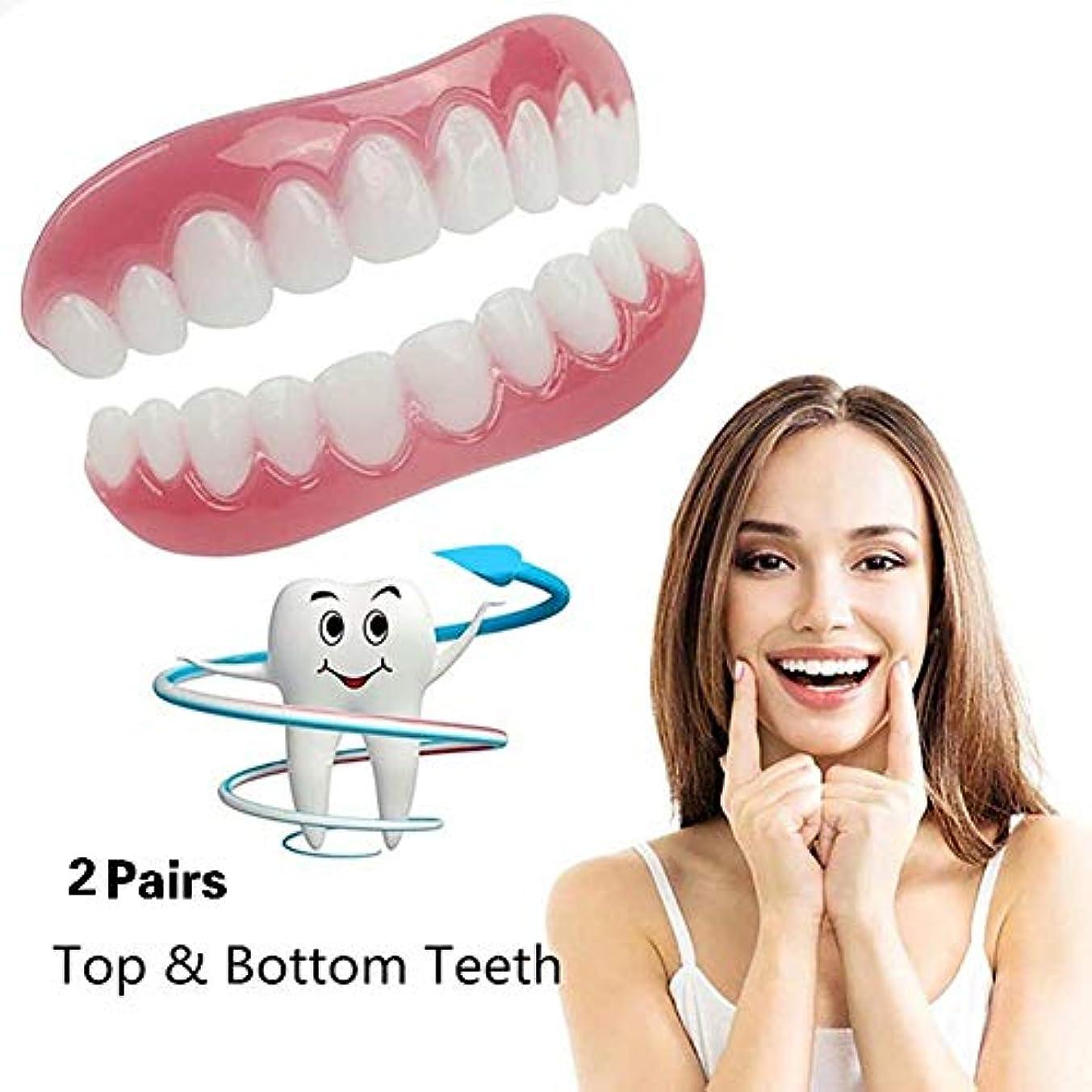 手荷物後者ファックス2対のシリコーンの歯のベニヤの歯の快適さのフィットフレックス化粧品の歯義歯の歯のトップとボトム化粧品のベニヤのシミュレーションのブレースワンサイズフィットすべて