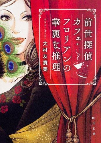 前世探偵カフェ・フロリアンの華麗な推理 (角川文庫)の詳細を見る