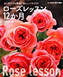 はじめてでも簡単!  楽しいバラづくり ローズレッスン12か月 (別冊NHK趣味の園芸)