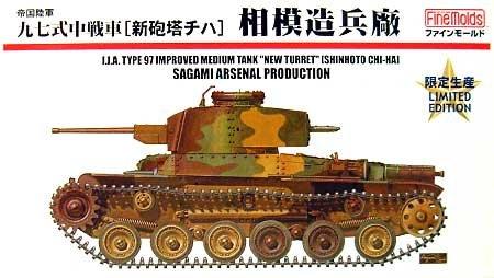 ファインモールド 1/35 帝国陸軍九七式中戦車 新砲塔チハ 相模造兵廠 (限定生産)