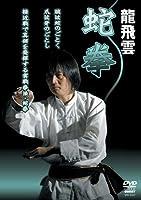 龍飛雲 蛇拳 [DVD]
