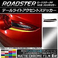 AP テールライトアクセントステッカー マットクローム調 マツダ ロードスター/ロードスターRF ND系 シルバー AP-MTCR2440-SI 入数:1セット(2枚)