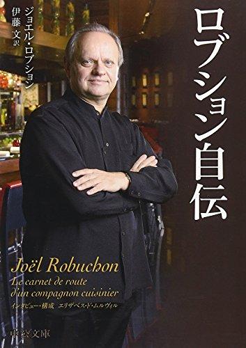 ロブション自伝 (中公文庫BIBLIO)